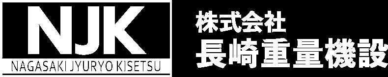株式会社 長崎重量機設