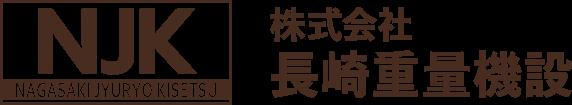 長崎県の重量物搬出入なら【株式会社 長崎重量機設】