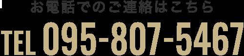 TEL 095-807-5467