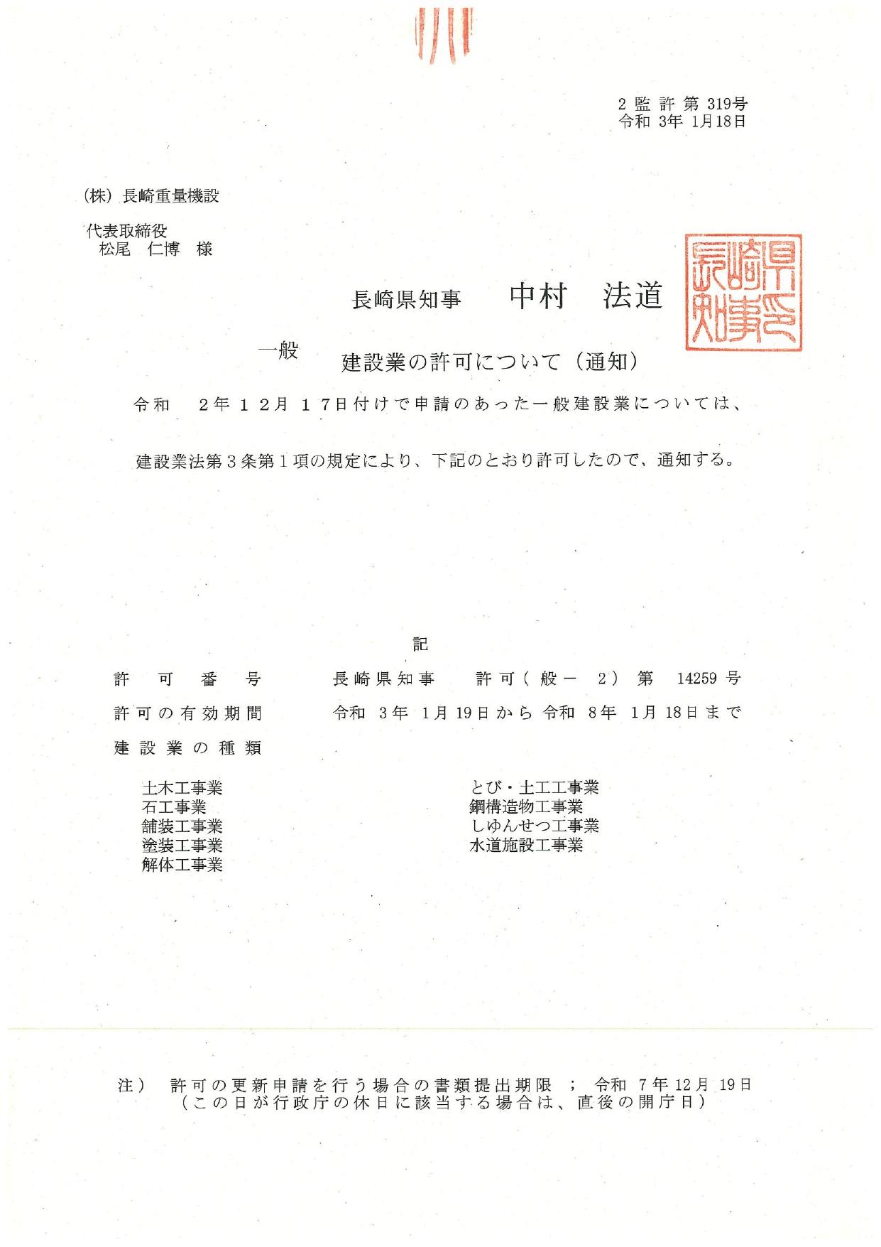 長崎重量機設建設業許可証